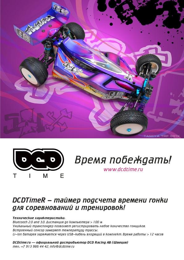 DCD TimeR — доступная система контроля времени для тренировок радиоуправляемых автомашин Багги и TC-10