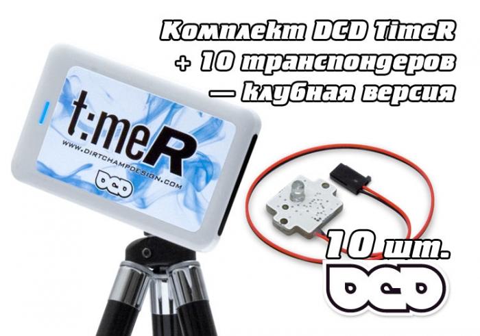 DCD TimeR