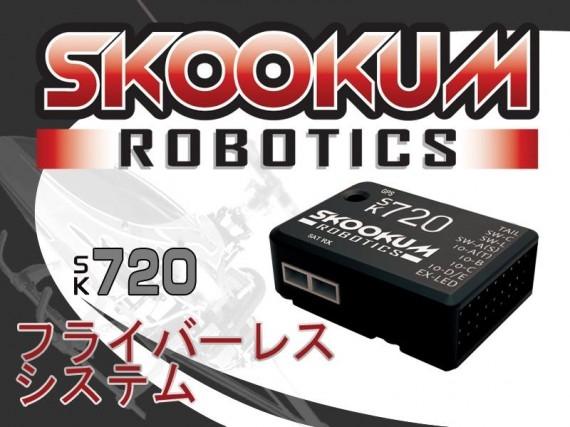 Skookum Robotics выпускает версию прошивки 3.40