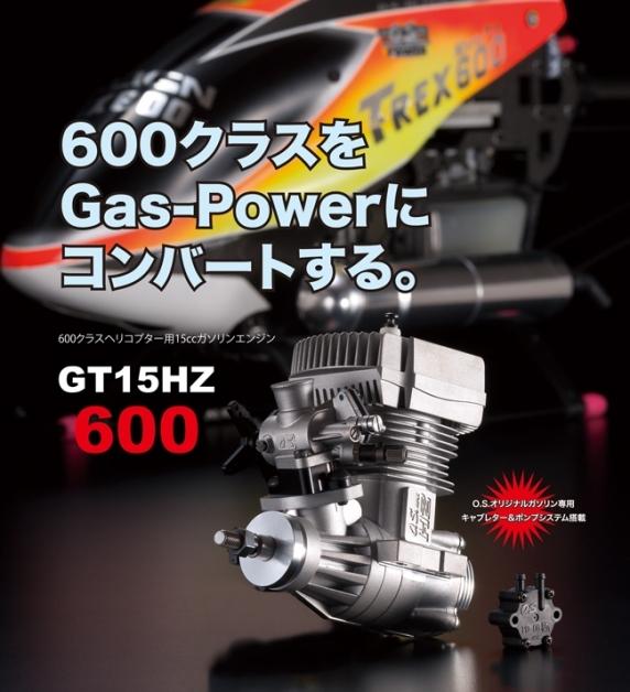 Новые газовые двигатели GAS OS Max GT15 для вертолетов 600-размера